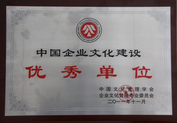 中国企业文化建设优秀单位