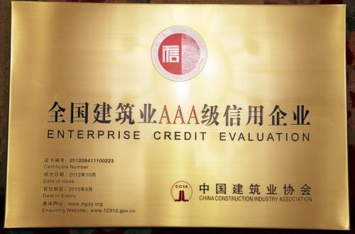 全国建筑业AAA级EPS和GRC信用生产企业